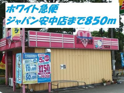 ホワイト急便ジャパン安中店まで850m