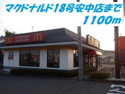 マクドナルド18号安中店まで1100m