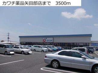 カワチ薬品矢田部店まで3500m