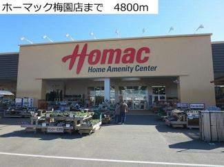 ホーマック梅園店まで4800m