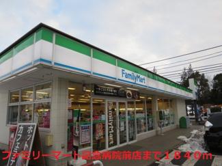 ファミリーマ-ト記念病院前店まで1840m
