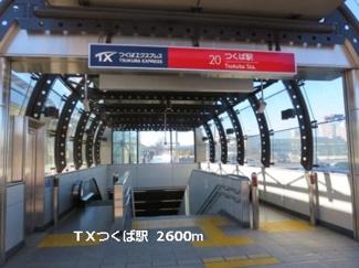 TXつくば駅まで2600m