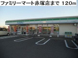 ファミリーマート赤塚店まで120m