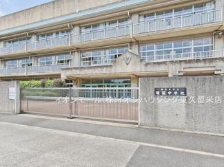 西東京市立明保中学校(約323m)