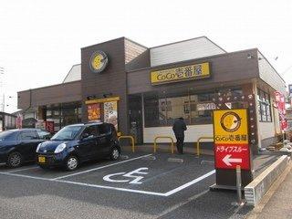 CoCo壱番屋つくば桜店まで1,717m