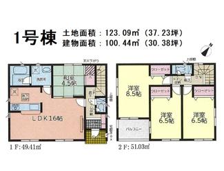 伊豆の国市寺家第4 新築戸建 全3棟 (1号棟)