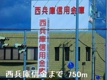 西兵庫信金まで750m