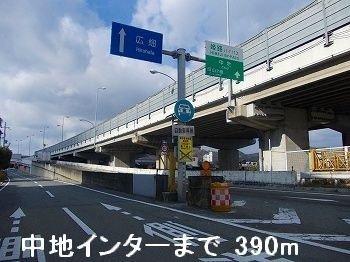姫路バイパス中地インターまで390m