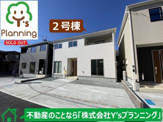 【前面道路含む現地写真】伊豆の国市寺家第4 新築戸建 全3棟 (2号棟)