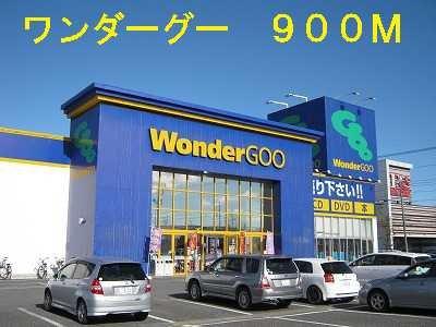 ワンダーグーまで900m
