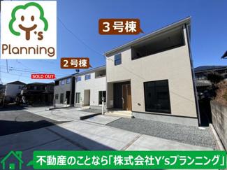 【外観】伊豆の国市寺家第4 新築戸建 全3棟 (3号棟)