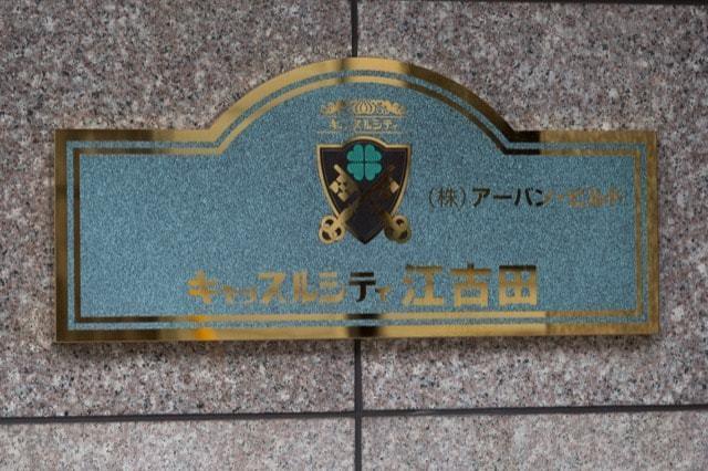 【その他】キャッスルシティ江古田