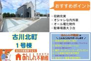 【新築】古川北町 1号棟 全3棟 の画像