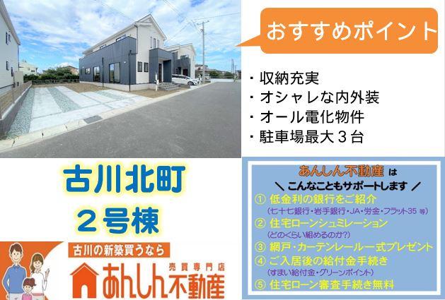 【その他】【新築】古川北町 2号棟 全3棟
