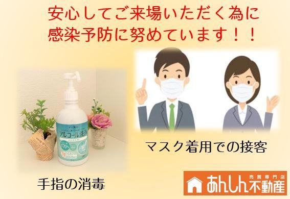 あんしん不動産は、お客様に安心してご来場いただく為に、感染予防に努めています!