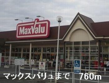 マックスバリュまで760m