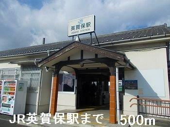 JR英賀保駅まで500m