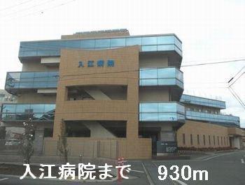 入江病院まで930m