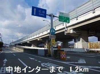 姫路バイパス中地インターまで1200m