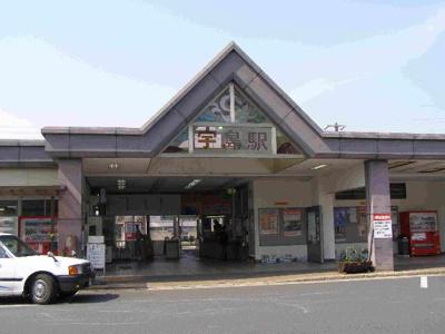 JR宇島駅まで1,290m