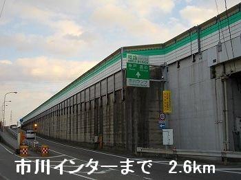 姫路バイパス市川インターまで2600m