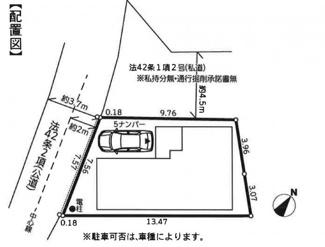 【区画図】茅ヶ崎市赤羽根 新築戸建 1棟