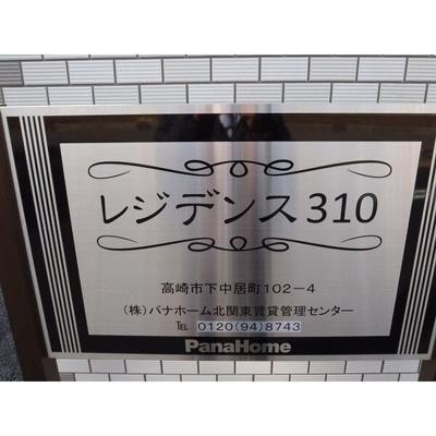 【展望】レジデンス310