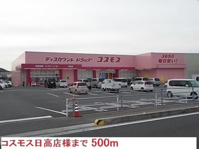 コスモス日高店様まで500m
