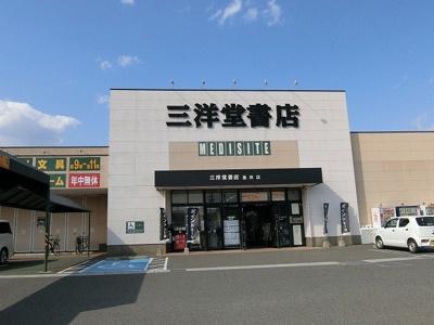 三洋堂書店垂井店まで1200m