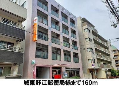 城東野江郵便局まで160m