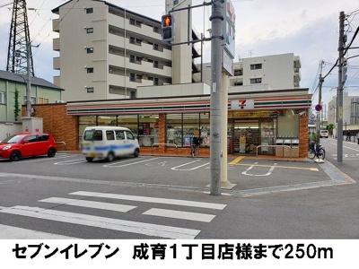 セブンイレブン 成育1丁目店まで250m