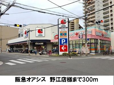 阪急オアシス 野江店まで300m