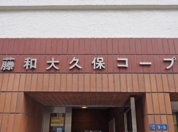 【その他】藤和大久保コープ