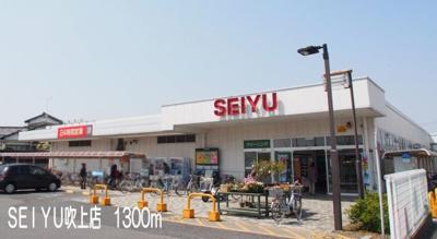 SEIYU吹上店まで1300m