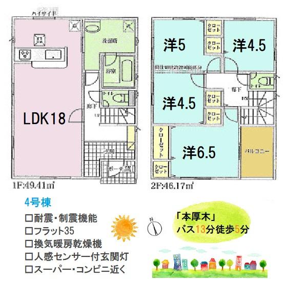 広々LDKは18帖の大空間!テレワークスペースやキッズルームにも活用できる4LDK 間仕切り壁設置可能で、様々な生活の形に合わせて暮らしを向上させてくれる間取り。是非現地にてご確認くださいね。