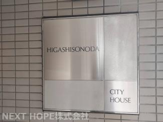 【東園田シティハウス】地上6階建 総戸数21戸 ご紹介のお部屋は3階部分です♪南西角部屋の明るく開放的なお部屋です(^^)