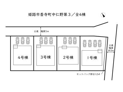 【区画図】姫路市香寺町中仁野 第3/全4棟