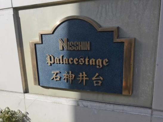 【外観】日神パレステージ石神井台