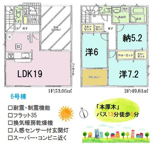 広々LDKは19帖の大空間!テレワークスペースやキッズルームにも活用できる2SLDK 耐震、制震機能を持ち併せた安心のお住まい。是非現地にてご確認くださいね。