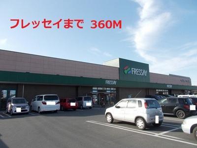 フレッセイまで360m