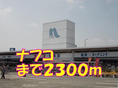 ナフコまで2300m