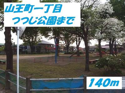 山王町一丁目つつじ公園まで140m