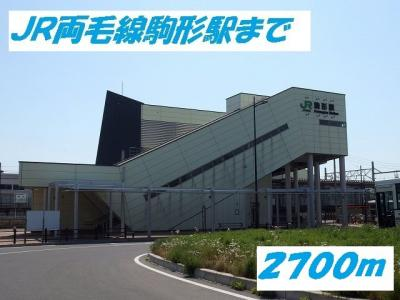 JR両毛線駒形駅まで2700m