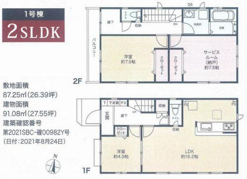 平塚市田村8丁目3期 新築一戸建て