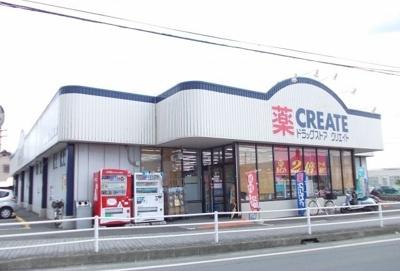 クリエイト大井松田店まで650m