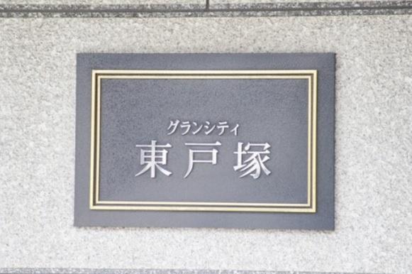 【その他】グランシティ東戸塚