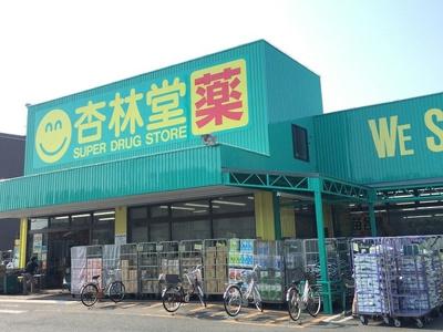 杏林堂ドラックストア舞阪店まで1200m