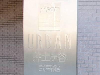 【その他】ナイスアーバン井土ヶ谷弐番館