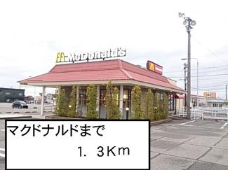 マクドナルドまで1300m