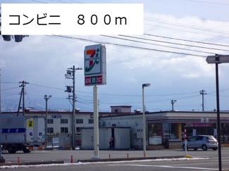 コンビニまで800m